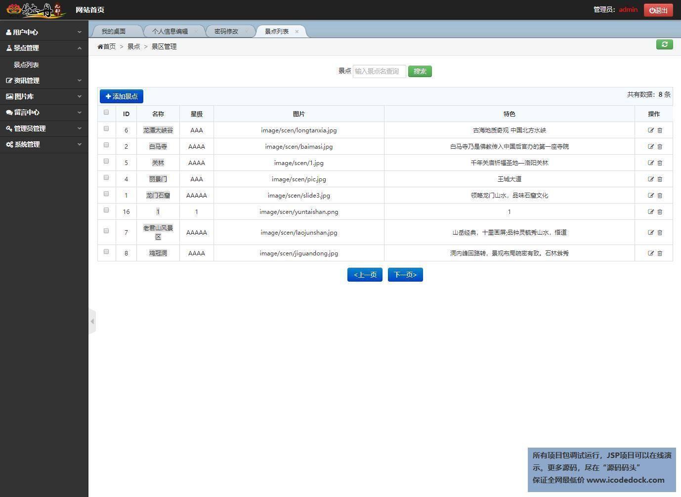 源码码头-JSP旅游网站管理系统-管理员角色-景点管理