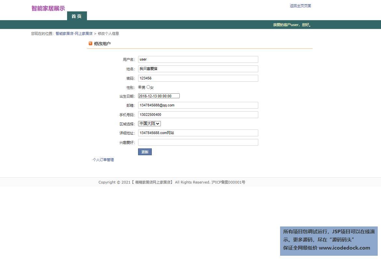 源码码头-JSP智能家居展示页面-用户角色-修改个人信息