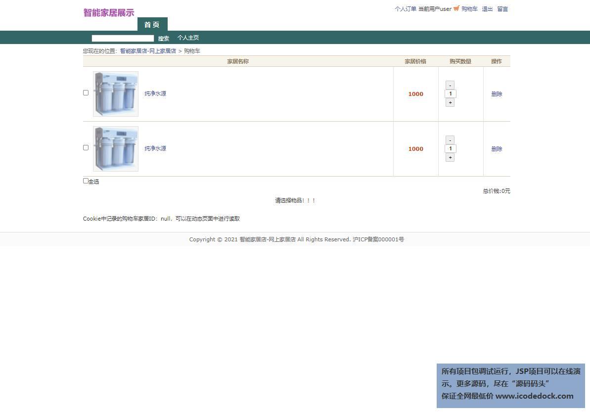 源码码头-JSP智能家居展示页面-用户角色-加入购物车