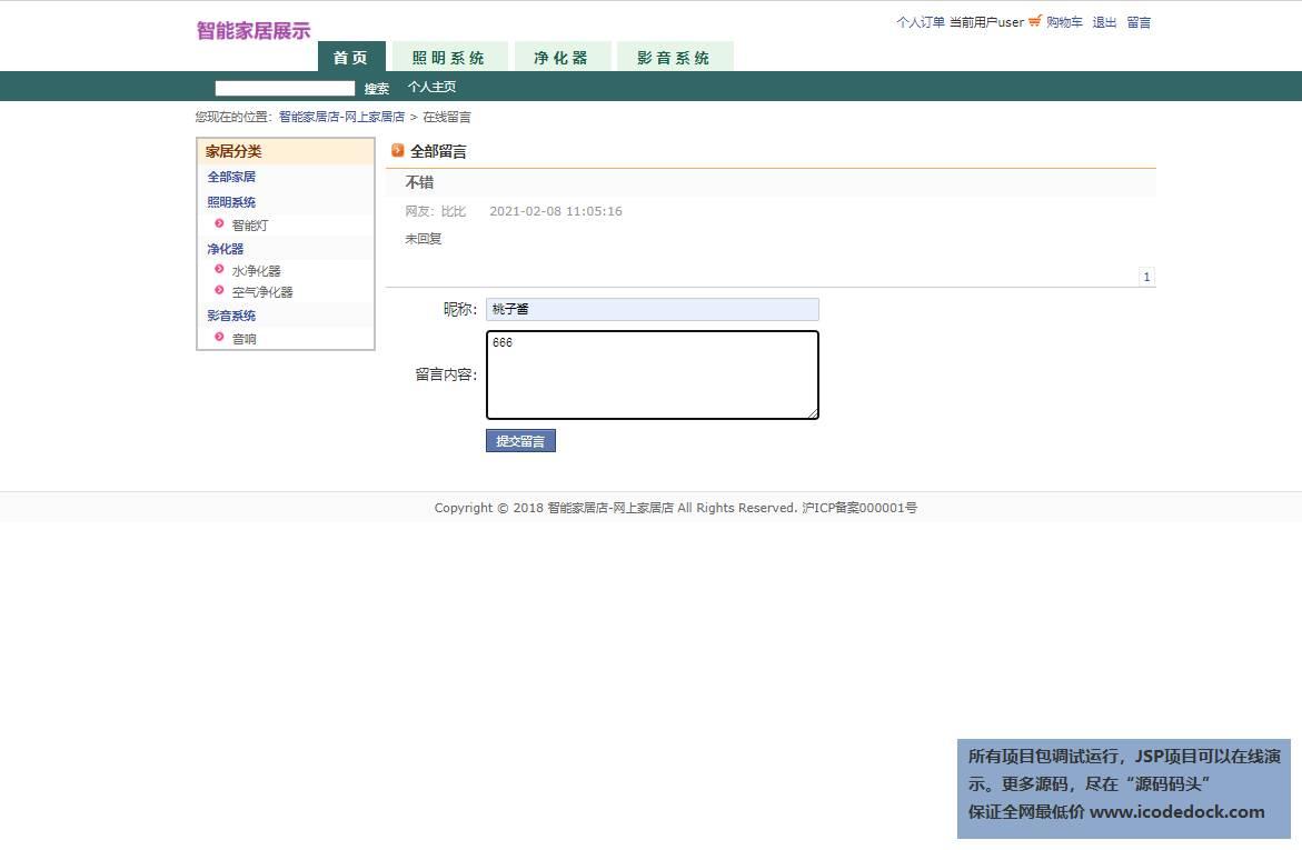 源码码头-JSP智能家居展示页面-用户角色-提交留言
