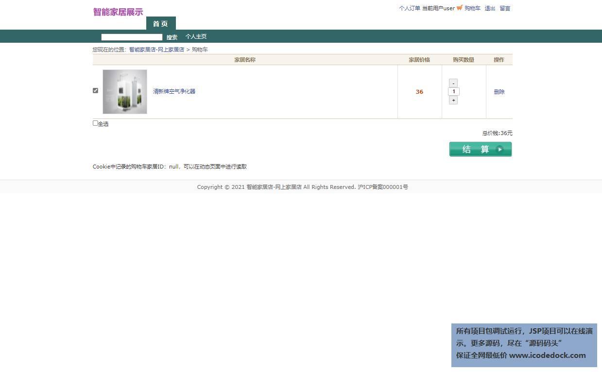 源码码头-JSP智能家居展示页面-用户角色-提交订单