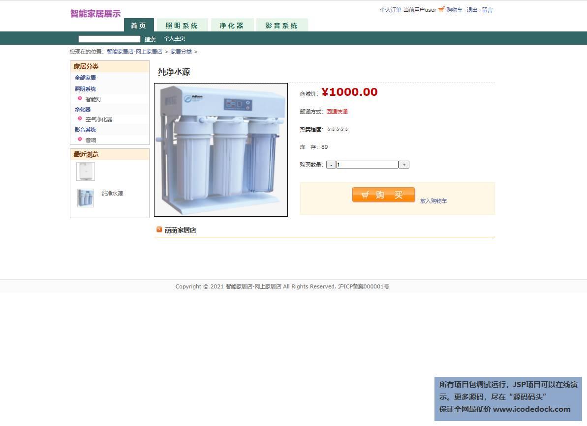 源码码头-JSP智能家居展示页面-用户角色-查看商品详情