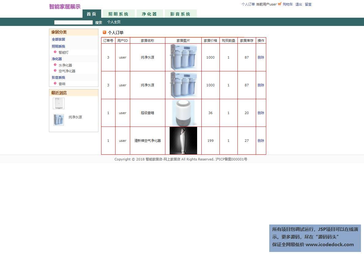 源码码头-JSP智能家居展示页面-用户角色-查看我的订单