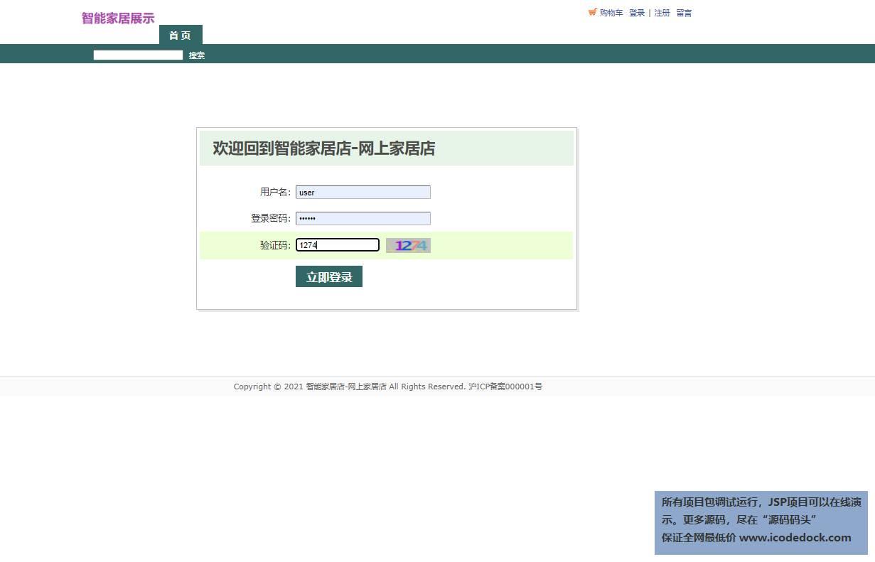 源码码头-JSP智能家居展示页面-用户角色-用户登录
