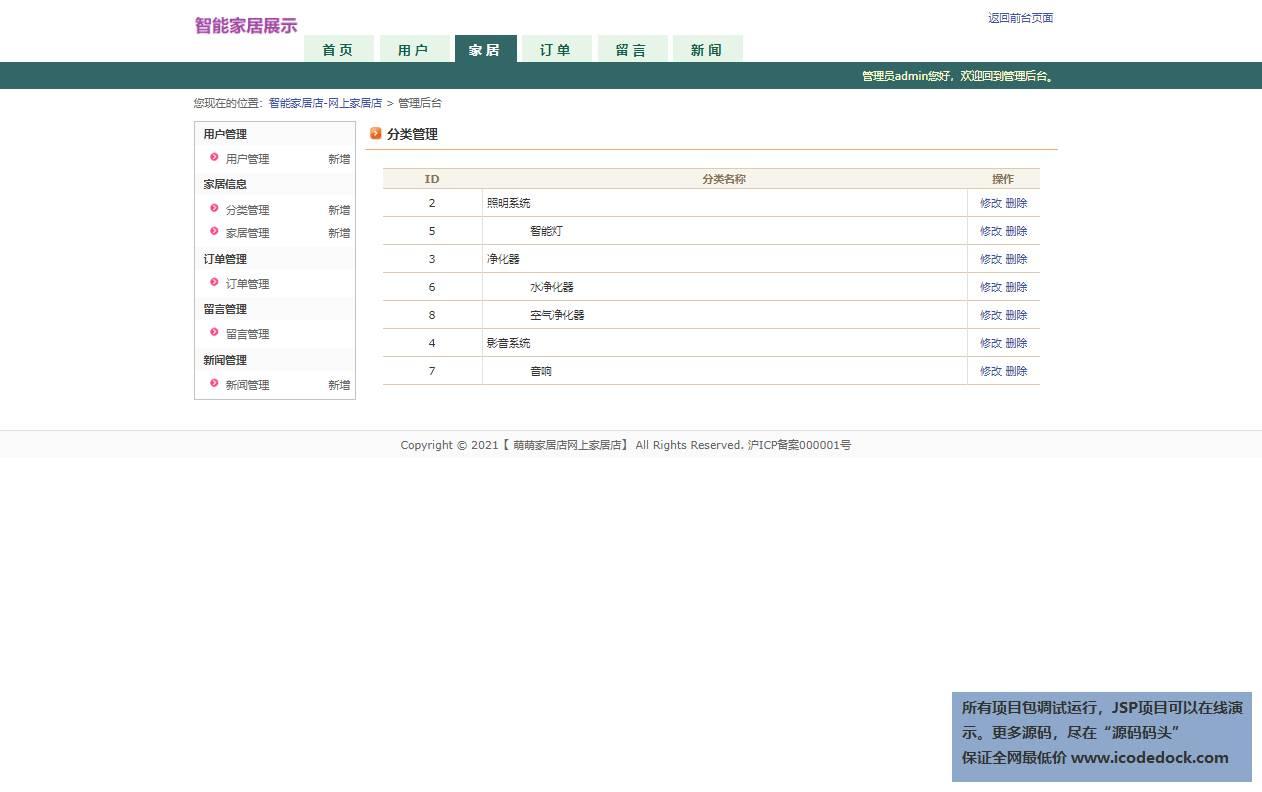 源码码头-JSP智能家居展示页面-管理员角色-分类管理