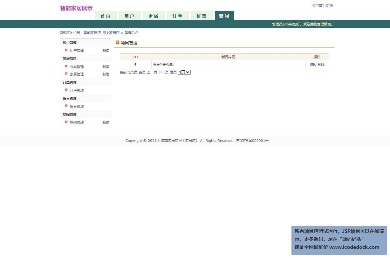 源码码头-JSP智能家居展示页面-管理员角色-新闻管理