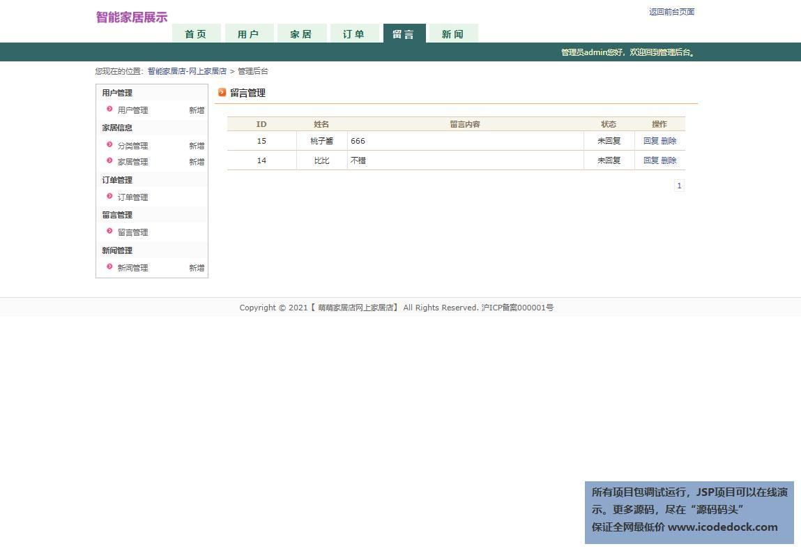 源码码头-JSP智能家居展示页面-管理员角色-留言管理