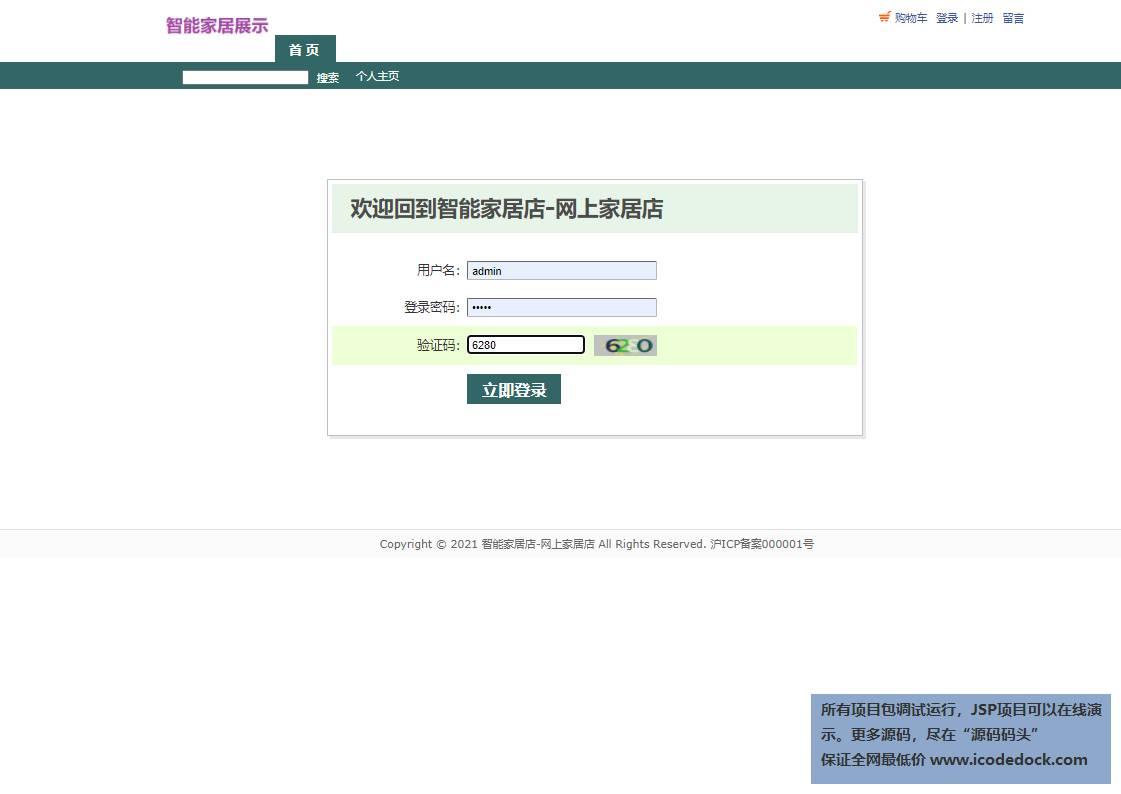 源码码头-JSP智能家居展示页面-管理员角色-管理员登录