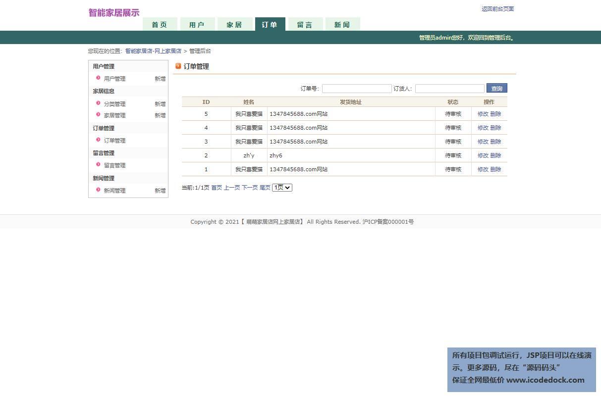 源码码头-JSP智能家居展示页面-管理员角色-订单管理
