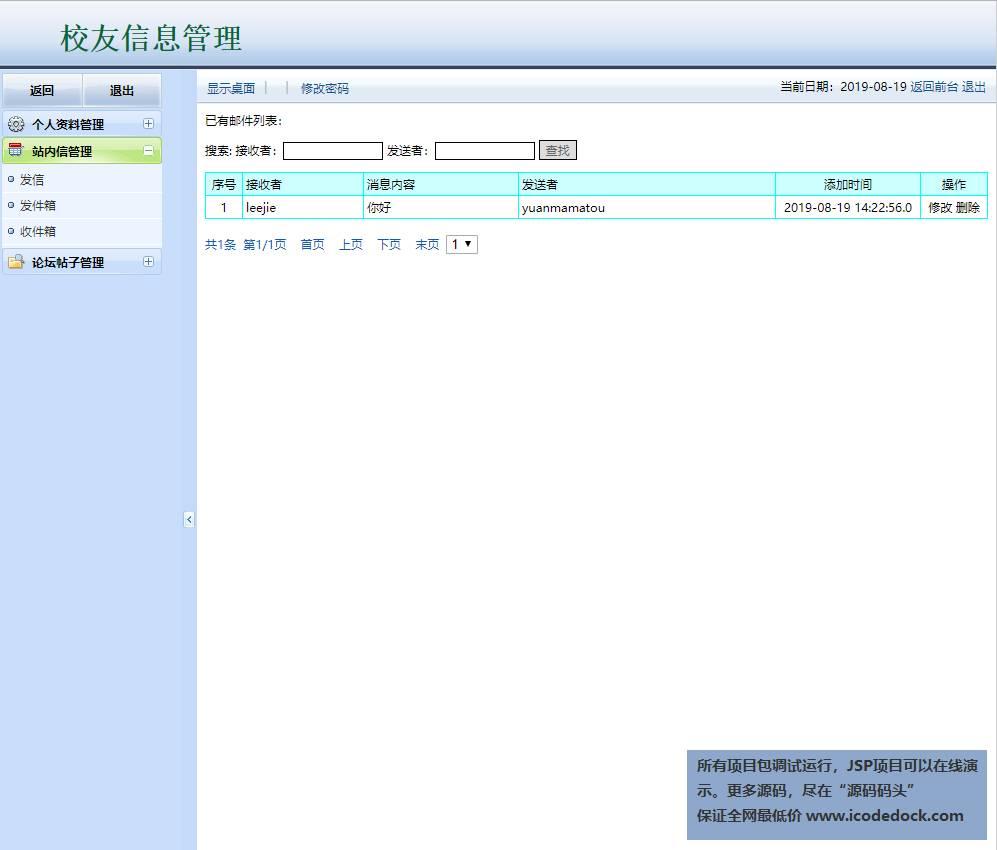 源码码头-JSP校友同学网站管理系统-用户角色-后台-发件箱