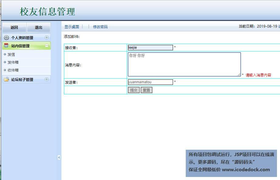 源码码头-JSP校友同学网站管理系统-用户角色-后台-发送站内信
