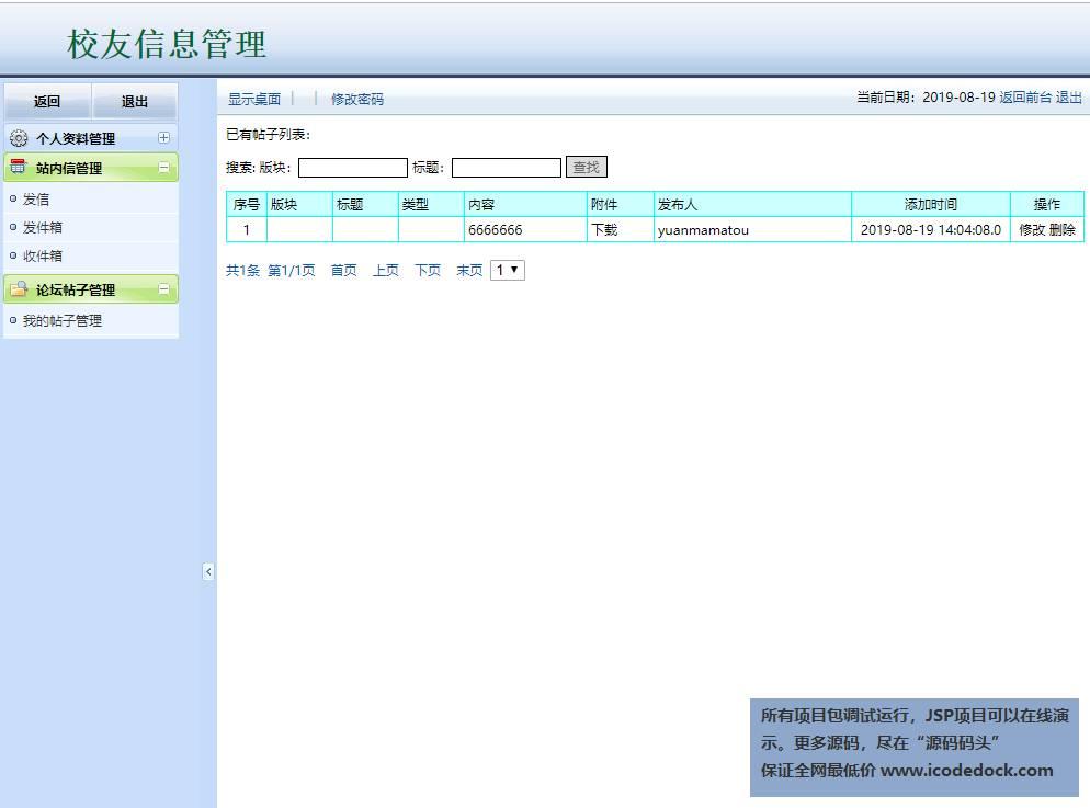 源码码头-JSP校友同学网站管理系统-用户角色-我的帖子管理