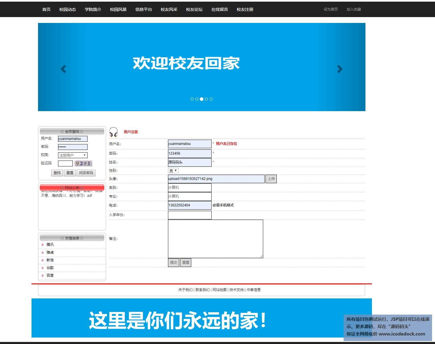 源码码头-JSP校友同学网站管理系统-用户角色-用户注册