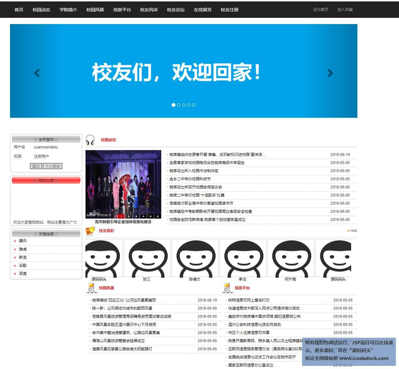 源码码头-JSP校友同学网站管理系统-用户角色-用户登录