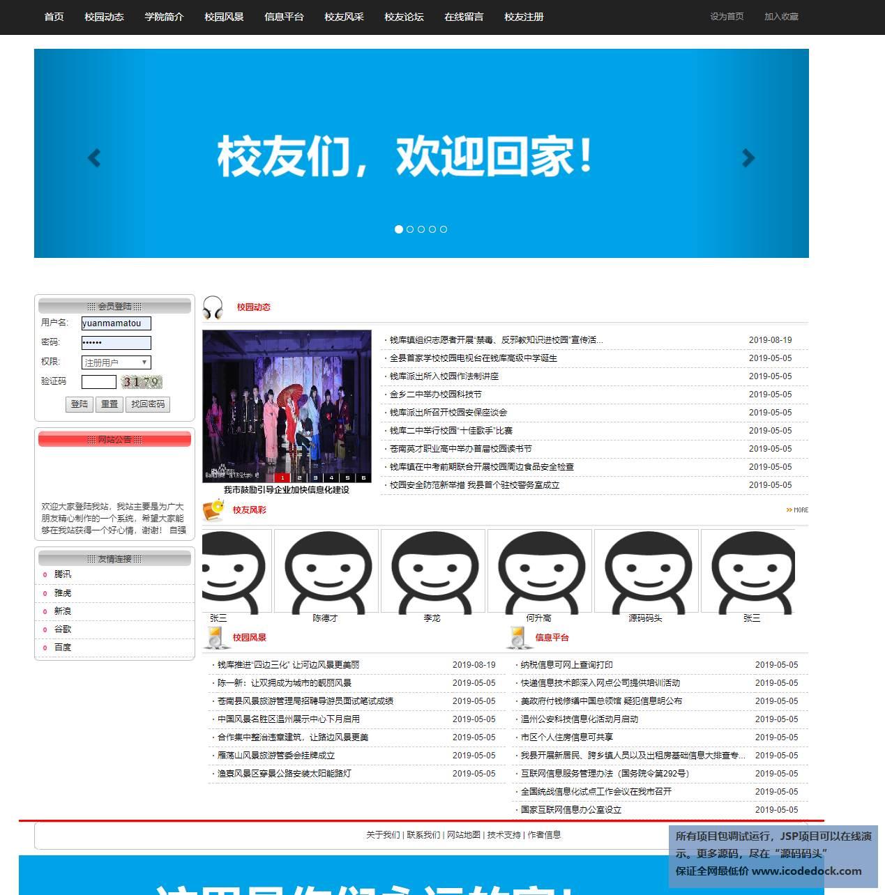 源码码头-JSP校友同学网站管理系统-用户角色-首页