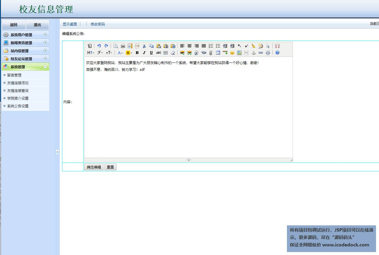 源码码头-JSP校友同学网站管理系统-管理员角色-公告管理