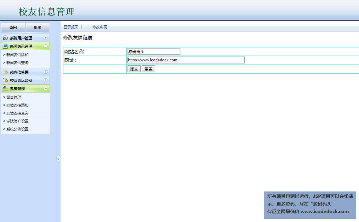 源码码头-JSP校友同学网站管理系统-管理员角色-友情链接修改