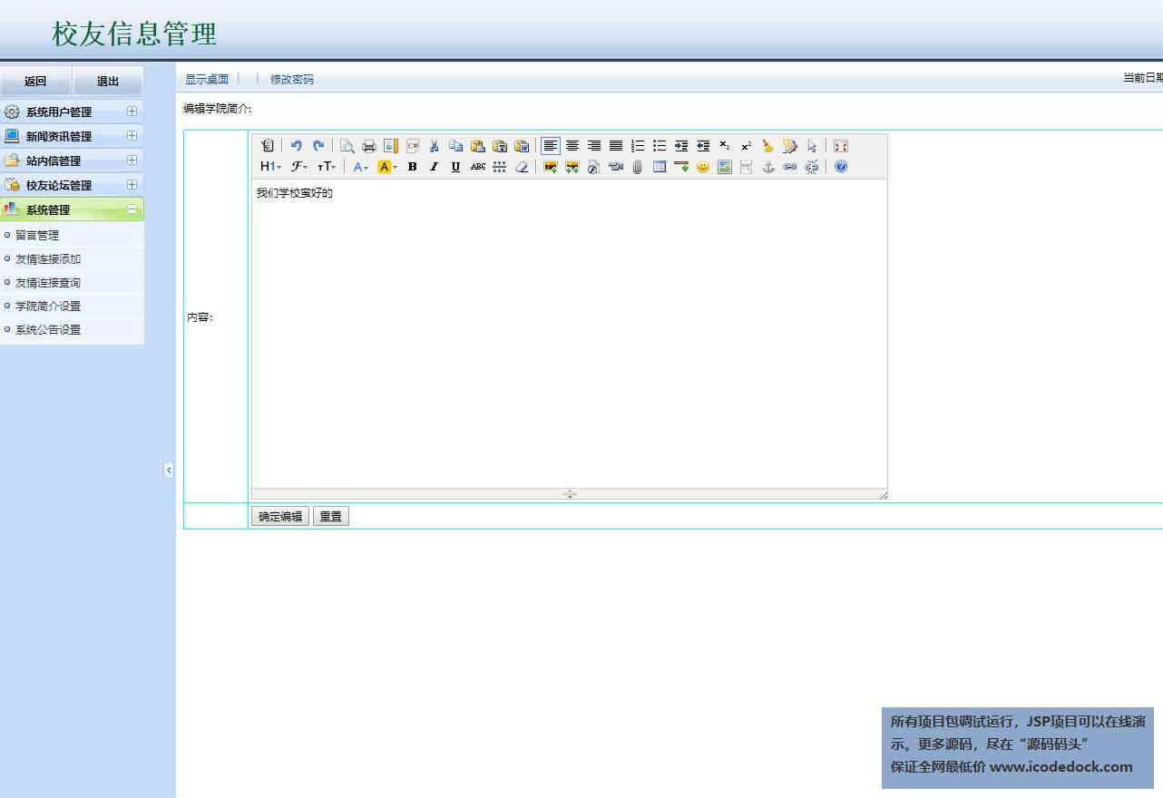 源码码头-JSP校友同学网站管理系统-管理员角色-学校简介管理