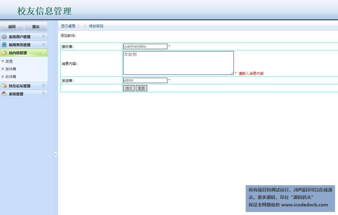 源码码头-JSP校友同学网站管理系统-管理员角色-站内信管理