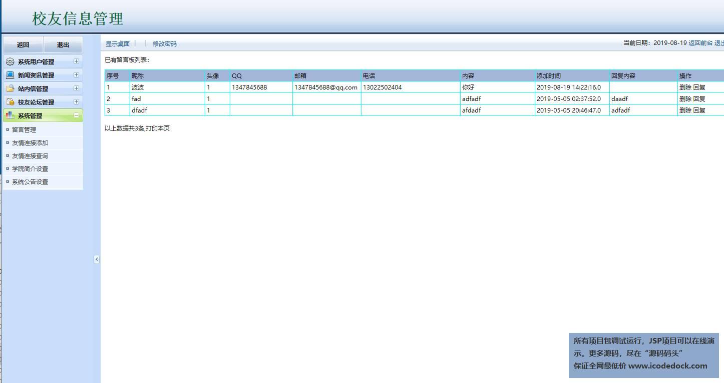 源码码头-JSP校友同学网站管理系统-管理员角色-系统管理-留言管理