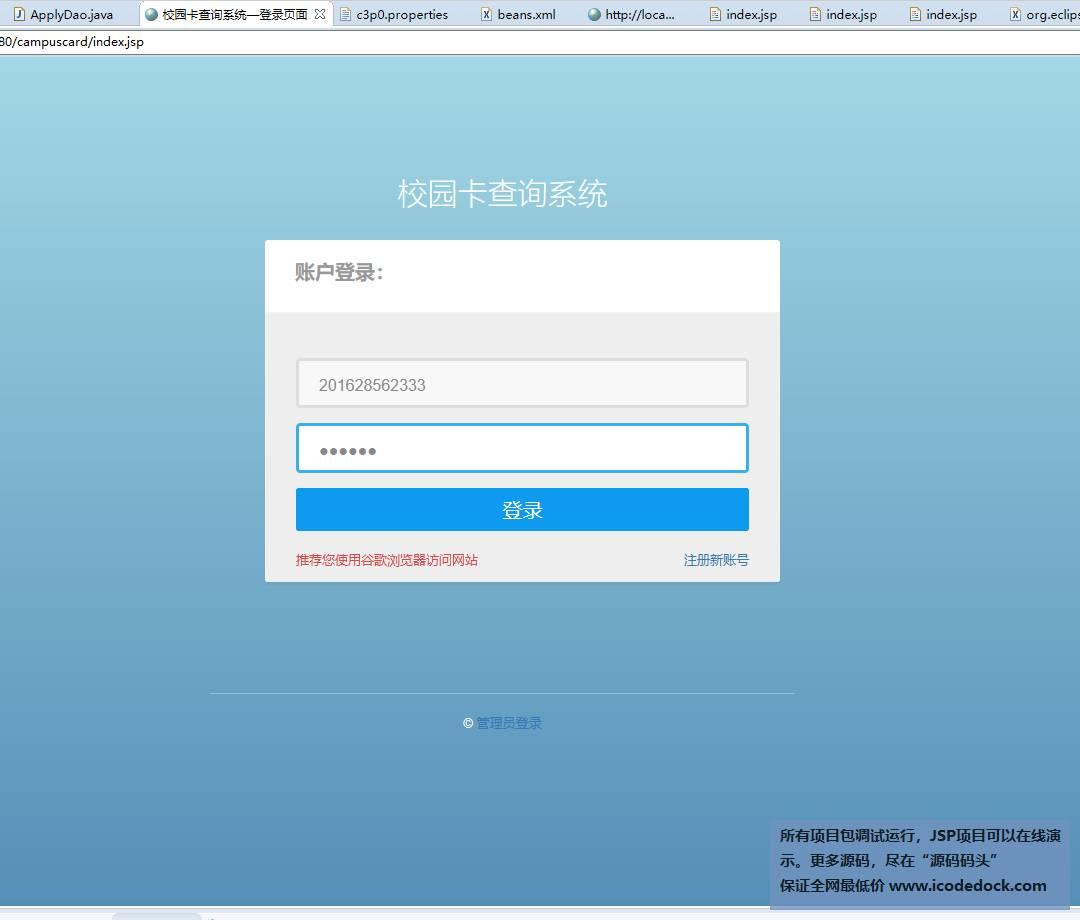 源码码头-JSP校园一卡通管理系统-学生用户角色-用户登录