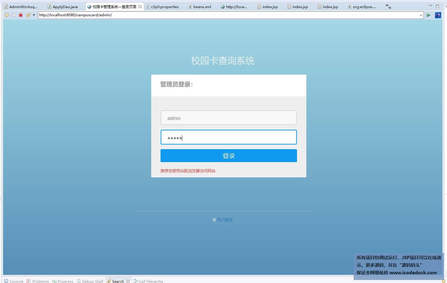 源码码头-JSP校园一卡通管理系统-管理员角色-管理员登录