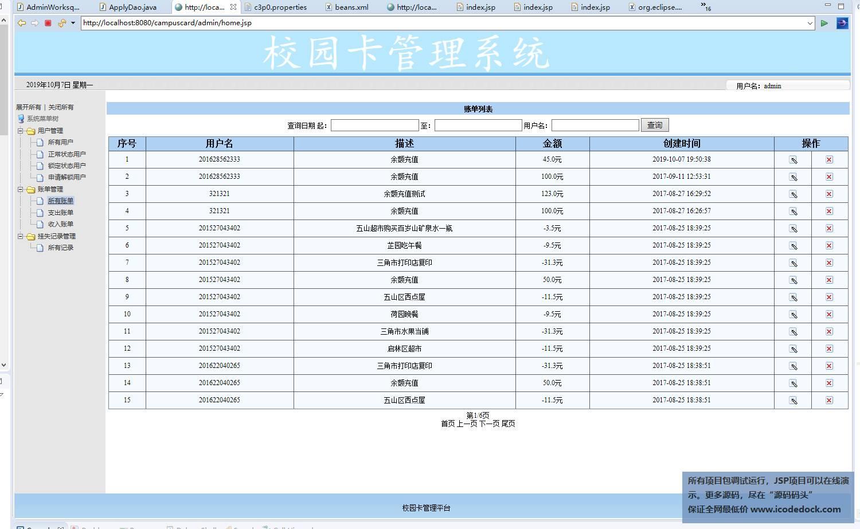源码码头-JSP校园一卡通管理系统-管理员角色-账单管理
