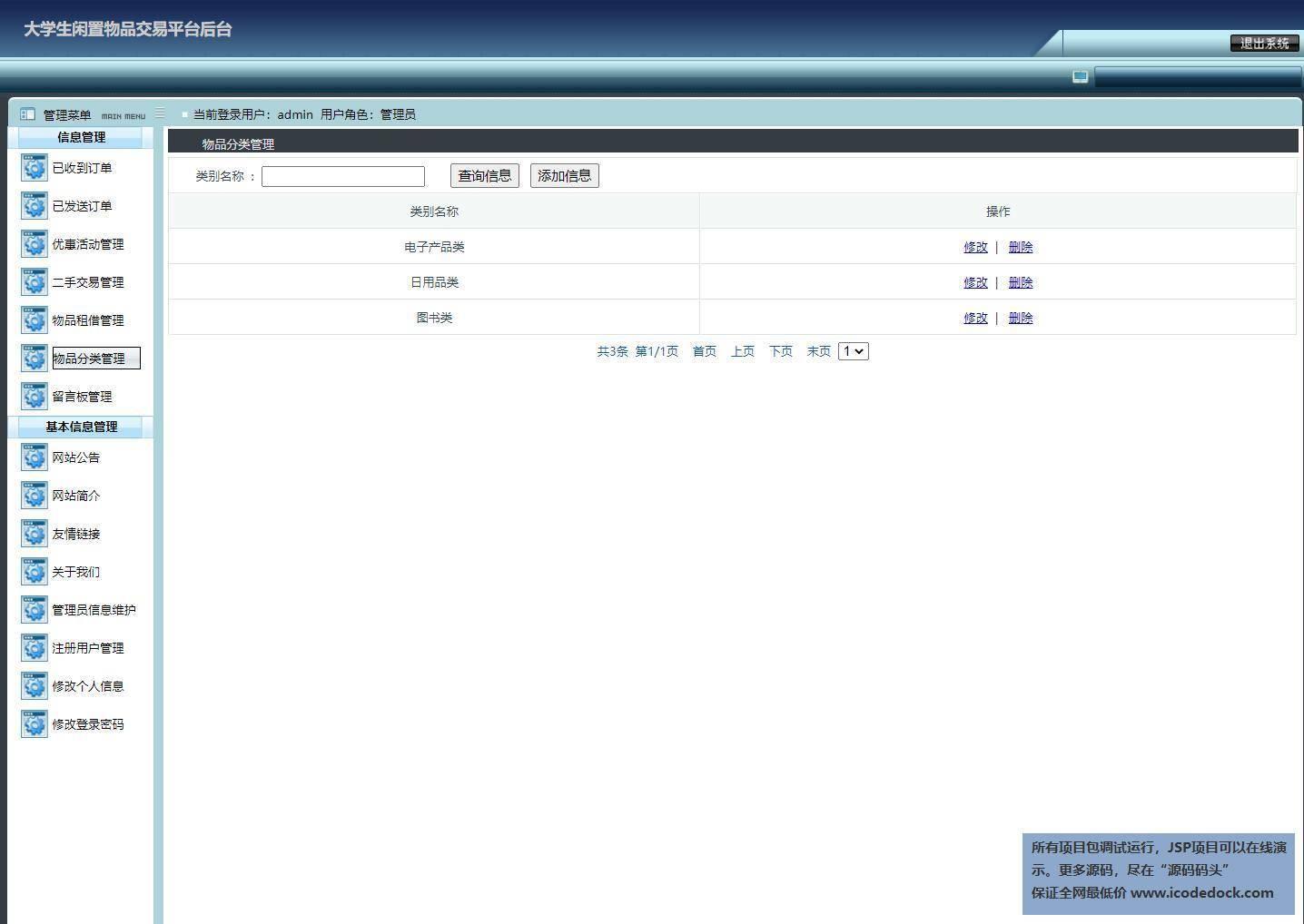 源码码头-JSP校园二手物品交易信息平台-管理员角色-物品分类管理