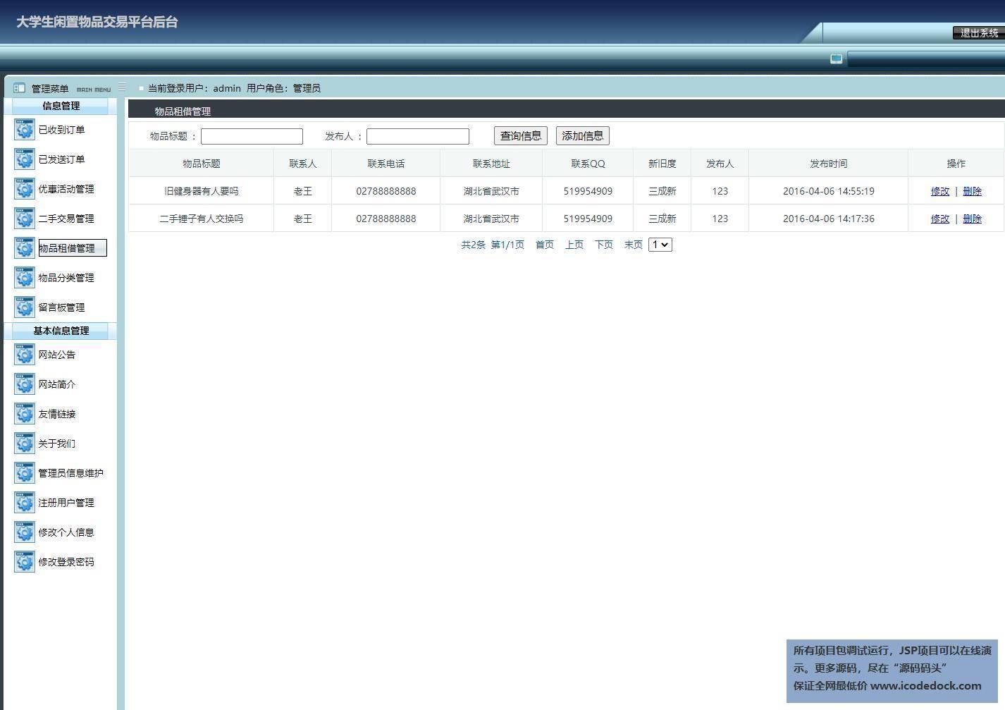 源码码头-JSP校园二手物品交易信息平台-管理员角色-物品租借管理