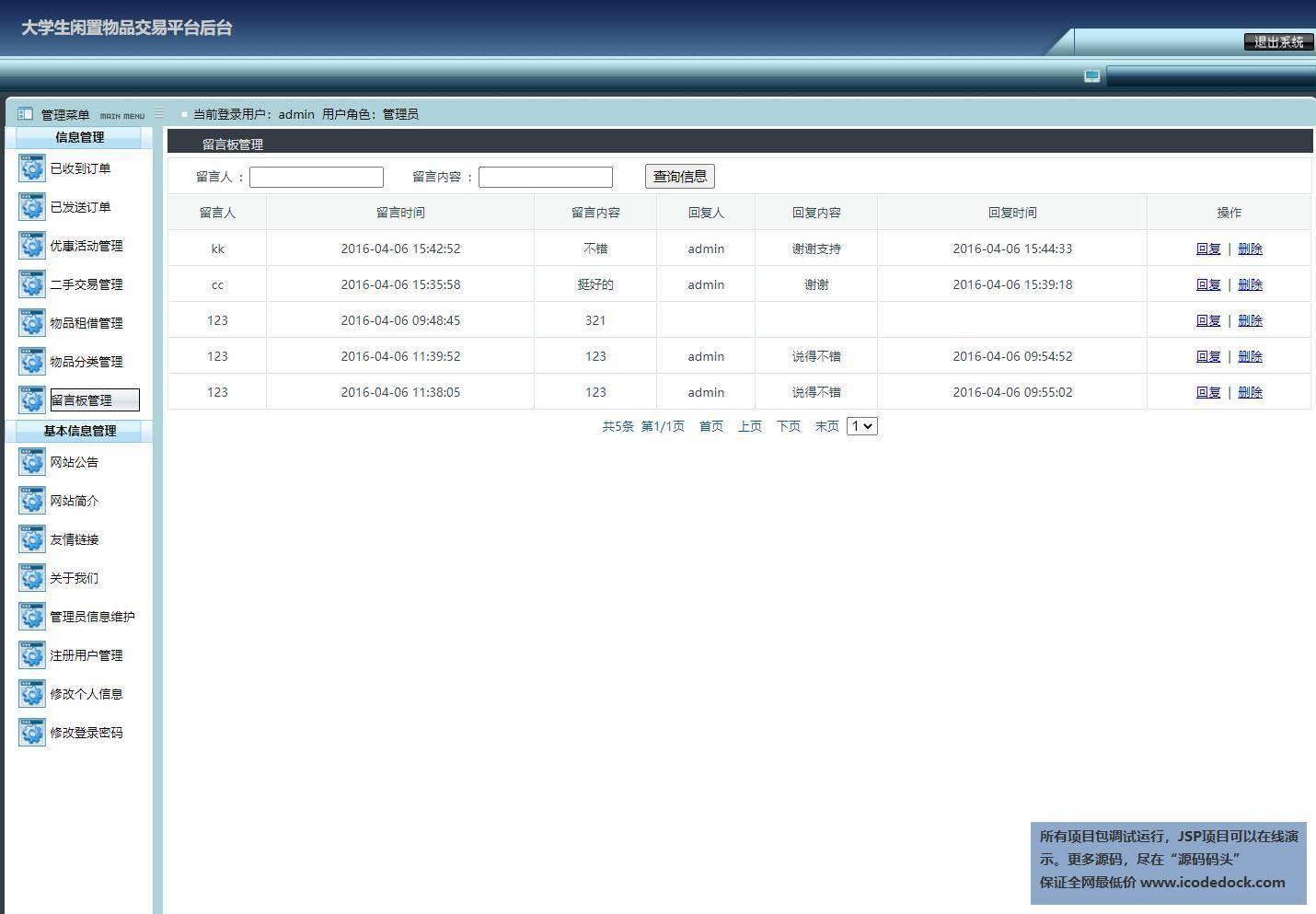 源码码头-JSP校园二手物品交易信息平台-管理员角色-留言板管理