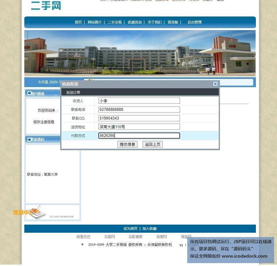 源码码头-JSP校园二手物品交易平台网站-用户角色-提交订单