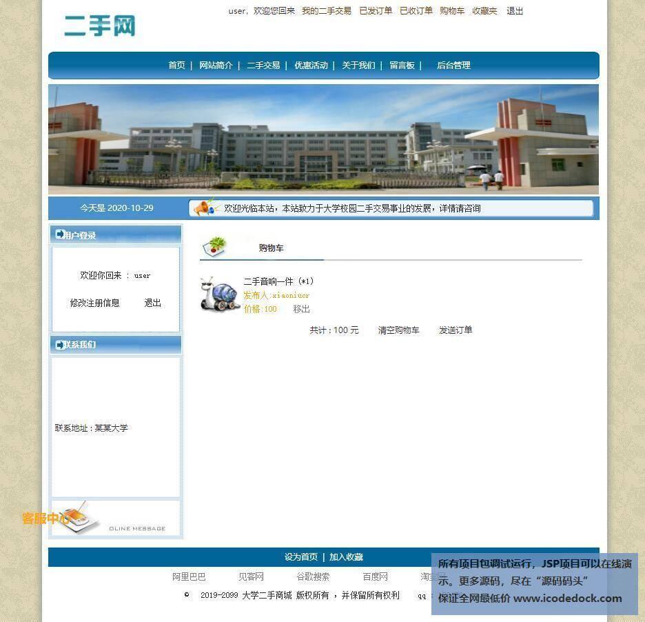 源码码头-JSP校园二手物品交易平台网站-用户角色-查看购物车