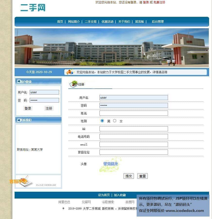 源码码头-JSP校园二手物品交易平台网站-用户角色-用户注册和登录