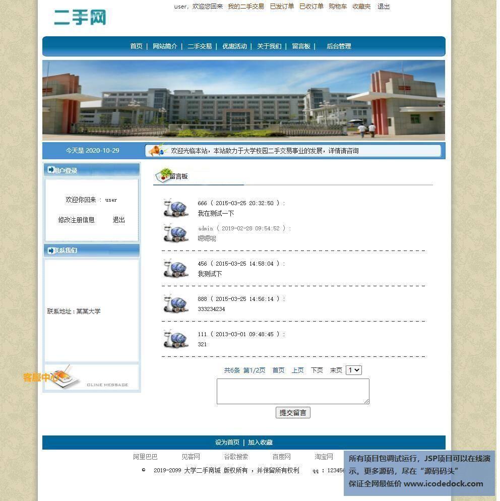 源码码头-JSP校园二手物品交易平台网站-用户角色-留言板管理