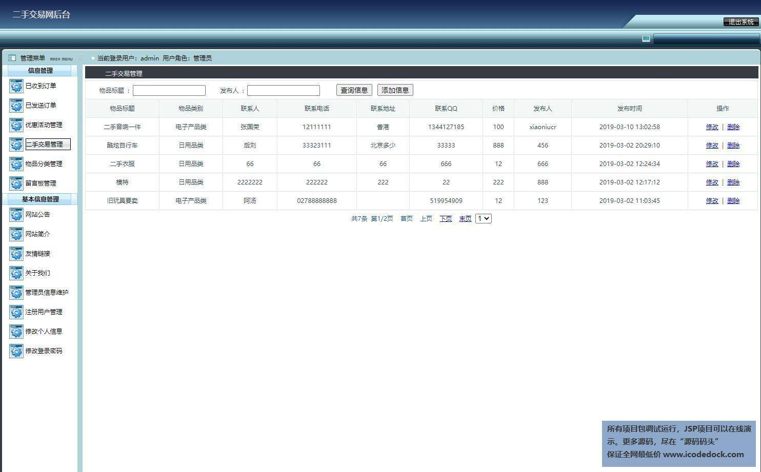 源码码头-JSP校园二手物品交易平台网站-管理员角色-二手交易管理