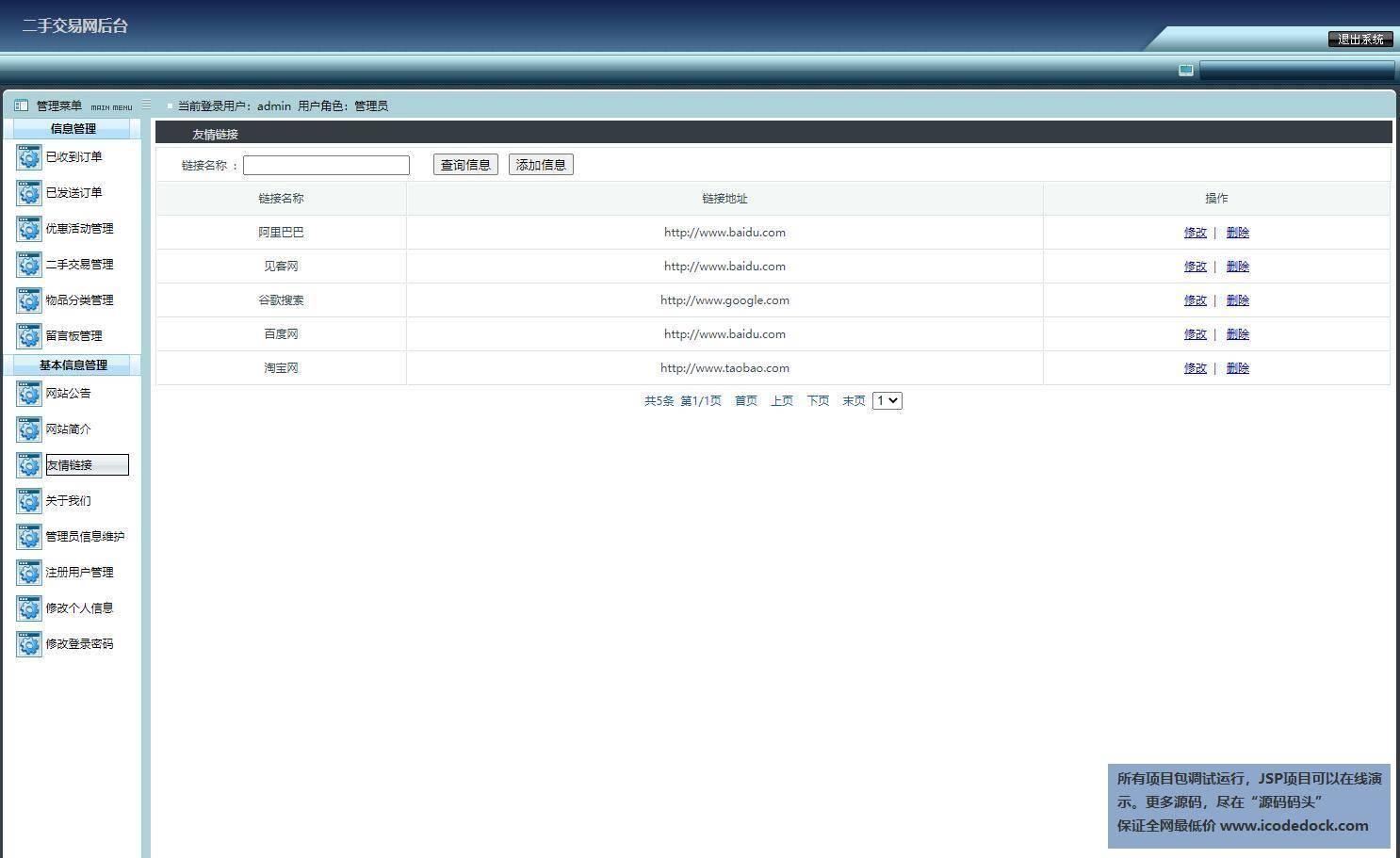 源码码头-JSP校园二手物品交易平台网站-管理员角色-友情链接管理