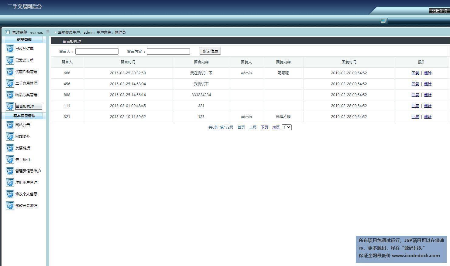 源码码头-JSP校园二手物品交易平台网站-管理员角色-留言板管理