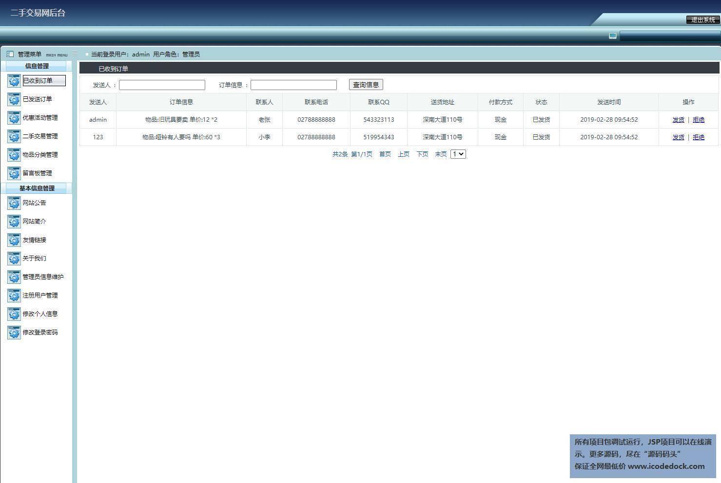 源码码头-JSP校园二手物品交易平台网站-管理员角色-订单管理