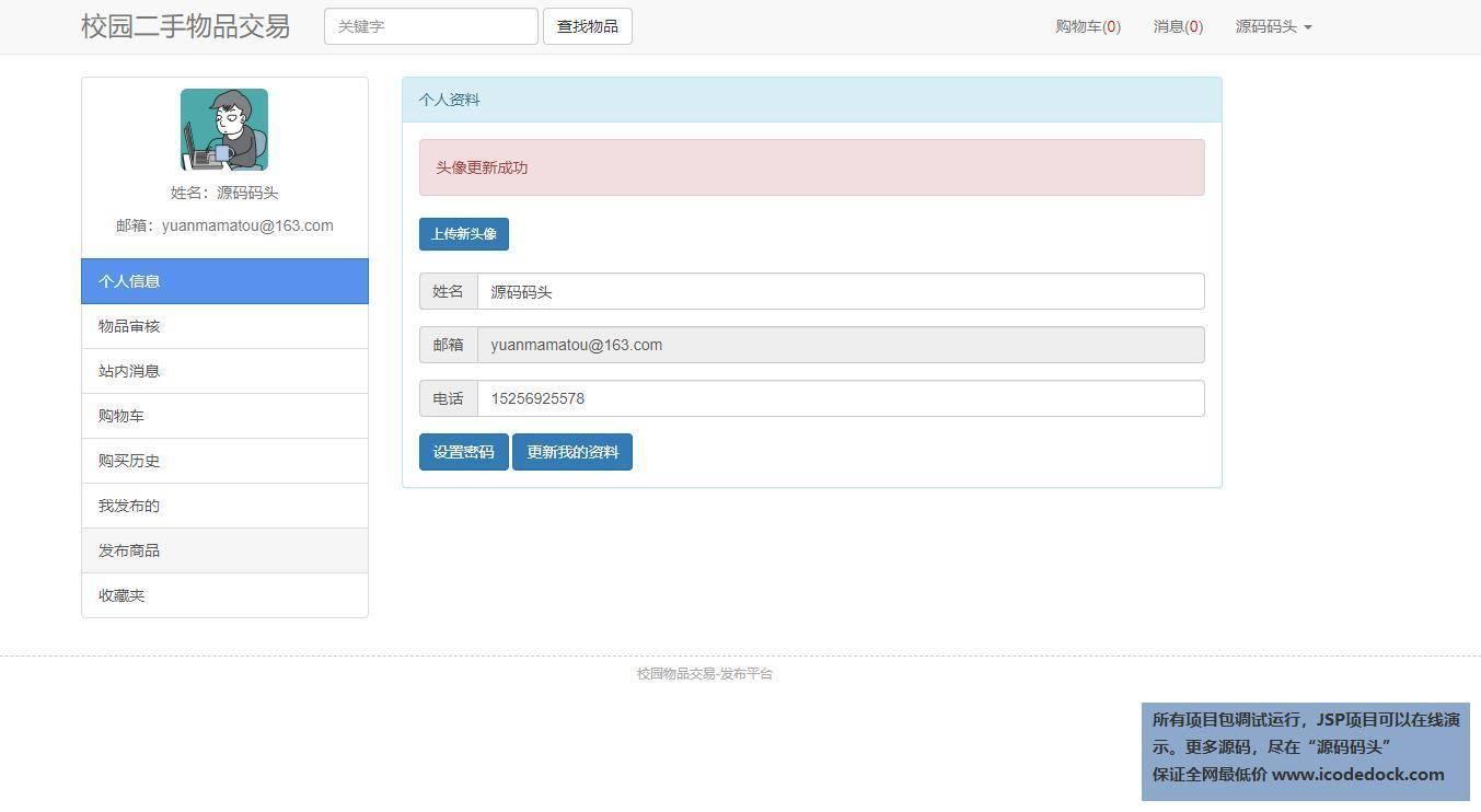 源码码头-JSP校园二手物品交易网站-修改个人信息