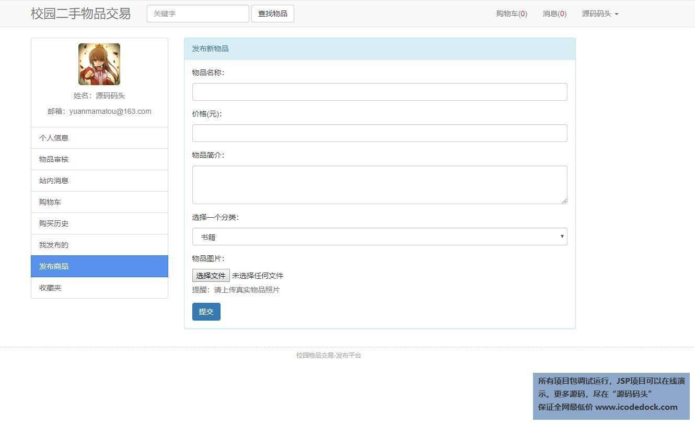 源码码头-JSP校园二手物品交易网站-发布商品