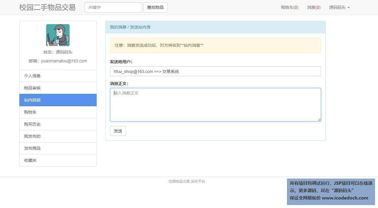 源码码头-JSP校园二手物品交易网站-发布物品没有通过可以发送消息