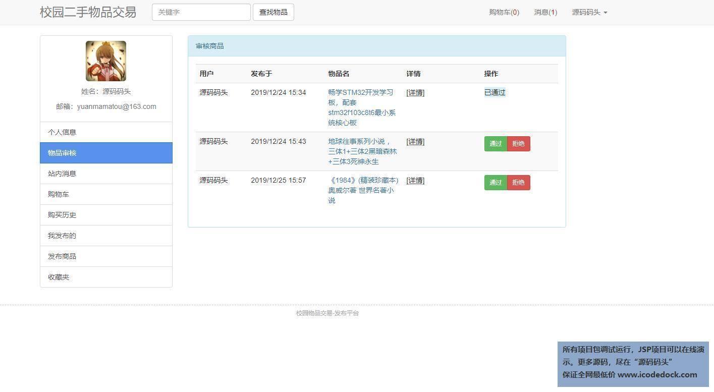 源码码头-JSP校园二手物品交易网站-审核商品