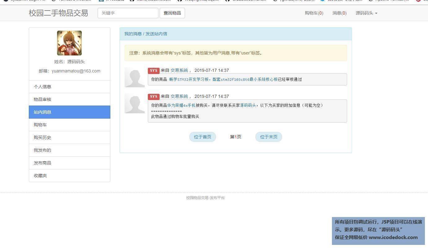 源码码头-JSP校园二手物品交易网站-站内消息