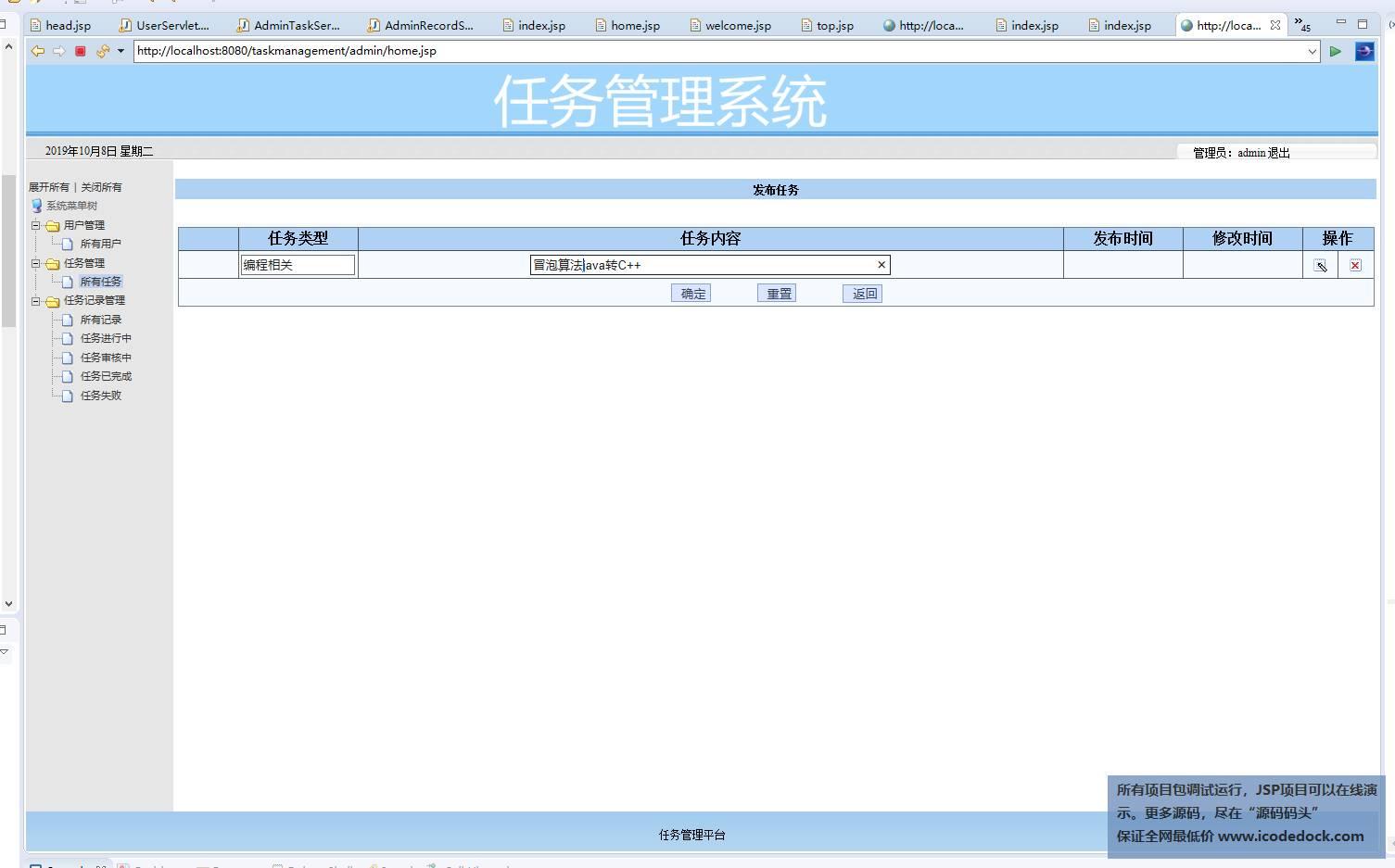 源码码头-JSP校园任务管理系统-管理员角色-发布任务