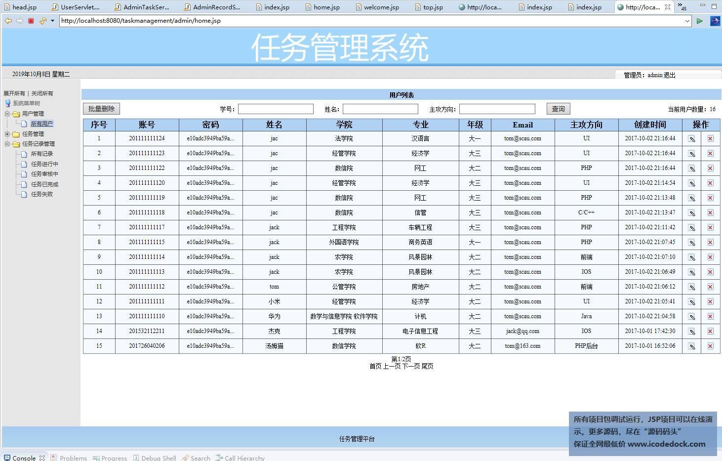 源码码头-JSP校园任务管理系统-管理员角色-用户管理