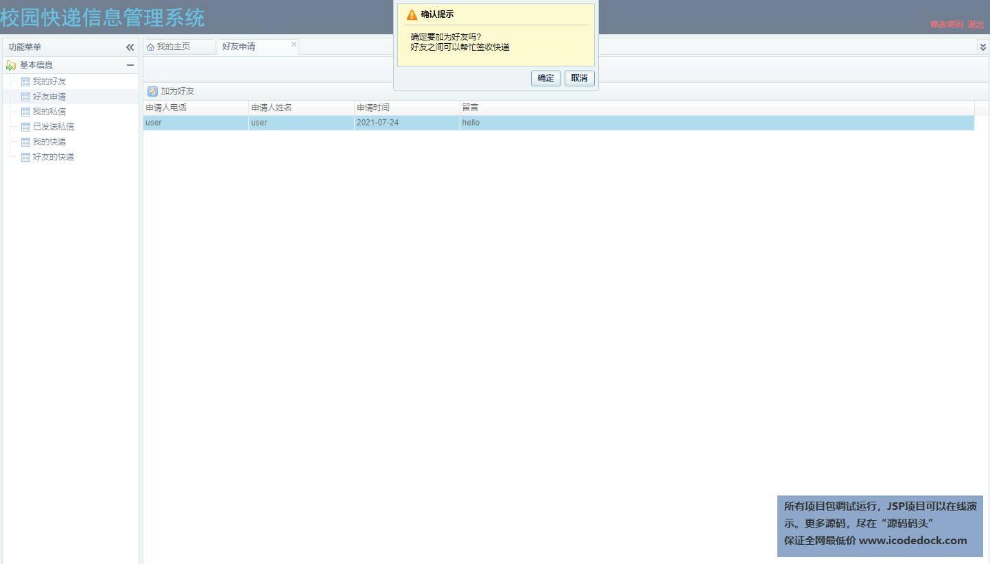 源码码头-JSP校园快递代取管理平台-用户角色-查看好友申请