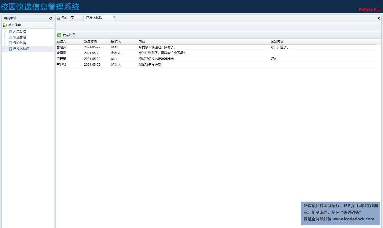 源码码头-JSP校园快递代取管理平台-管理员角色-查看已发送私信