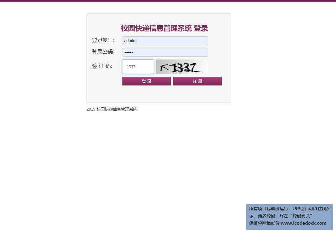 源码码头-JSP校园快递代取管理平台-管理员角色-管理员登录
