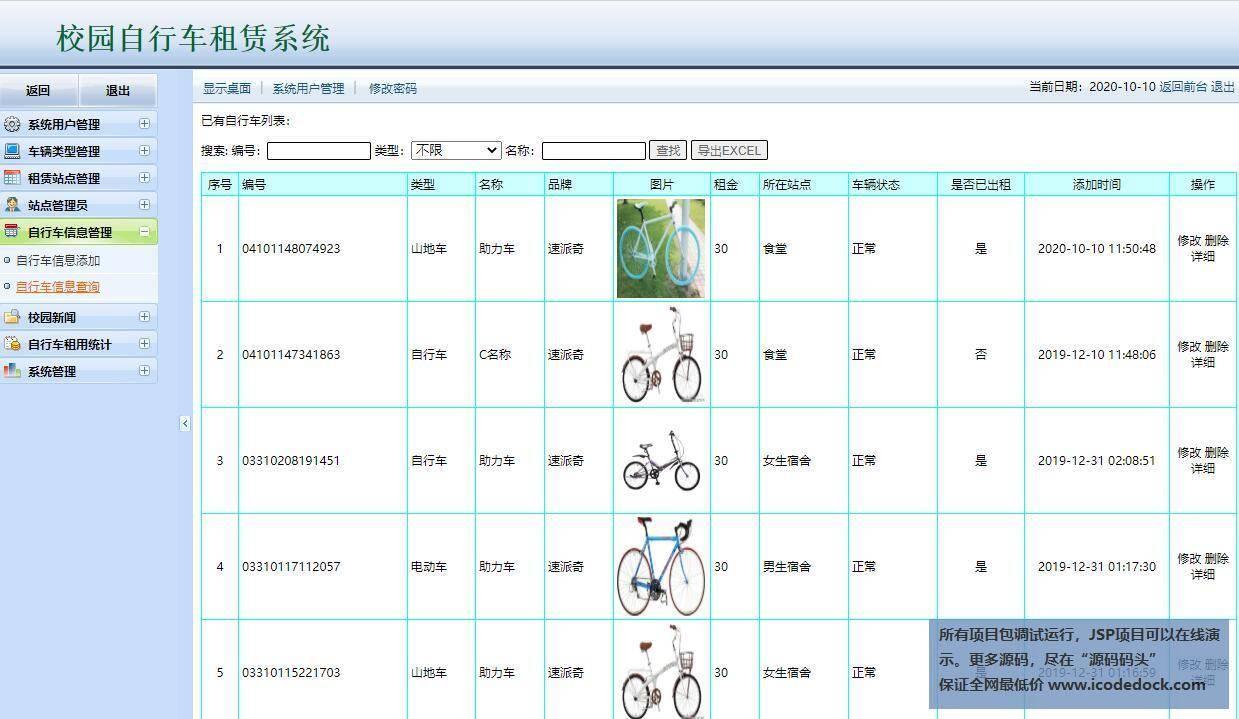 源码码头-JSP校园自行车租赁-管理员角色-自行车信息管理