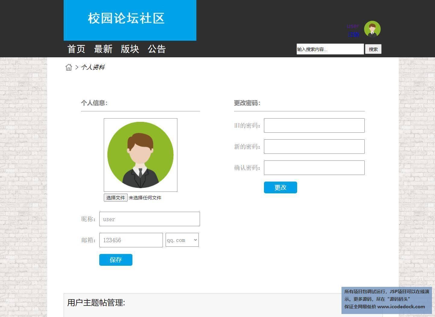 源码码头-JSP校园论坛管理系统-用户角色-个人资料管理
